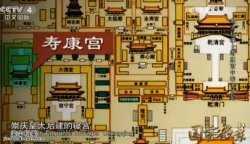 20150625国宝档案视频和笔记:寿康宫,瑜妃