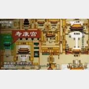 20150625国宝档案视频和笔记:寿康宫,瑜妃,敬懿皇贵妃,中秋帖