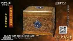 20150626国宝档案视频和笔记:内务府,道光皇帝,光绪皇帝,慈禧太后