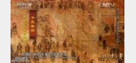 20150629国宝档案视频和笔记:皇极殿,千叟宴,汪承霈,纪晓岚