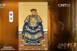 20150703国宝档案视频和笔记:南书房,鳌拜,索尼,苏克沙哈,布库