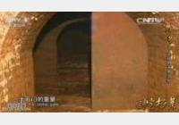20150709国宝档案视频和笔记:梁庄王墓的半扇神秘石门,梁庄王