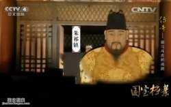 20150713国宝档案视频和笔记:御马斗虎,白蹄枣骝,朱祁镇,朱祁钰