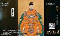 20150715国宝档案视频和笔记:红丸案,明光宗,泰昌帝,朱常洛