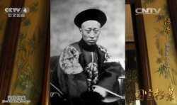 20150716国宝档案视频和笔记:奕�D,慈禧,肃顺,慈安,咸丰帝,同文馆