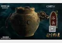 20150717国宝档案视频和笔记:郭庄大墓,积石积沙墓,浴缶,防盗墓