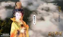 20150718国宝档案视频和笔记:桃花夫人,息妫,息鼎,桃花夫人庙