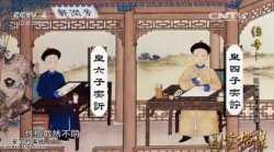 20150720国宝档案视频和笔记:奕�},奕�D,静皇贵妃,一匣双谕