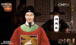 20150723国宝档案视频和笔记:梃击案,慈庆宫,朱常洛,刘廷元,张差