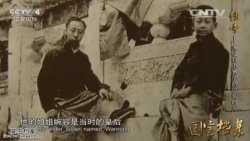 20150727国宝档案视频和笔记:溥仪,润麒,婉容,韫颖,冯玉祥