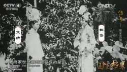 20150729国宝档案视频和笔记:文绣,婉容,溥仪,冯玉祥,文珊