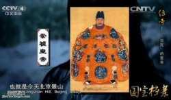 20150730国宝档案视频和笔记:抠门的皇帝,崇祯,皇银内帑,李自成