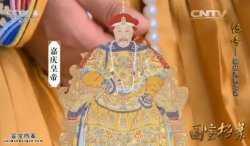 20150803国宝档案视频和笔记:嘉庆,陈德,顺贞门,绵恩,丹巴多尔济