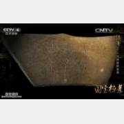 20150804国宝档案视频和笔记:龙山文化,丁公村,丁公遗址,丁公陶文
