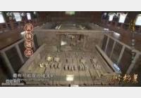 20150806国宝档案视频和笔记:神居山汉墓,黄肠题凑,广陵王,刘胥