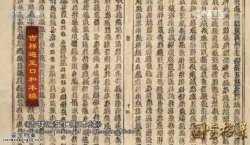 20150808国宝档案视频和笔记:西夏文,大白高国,嵬名元昊,野利仁荣