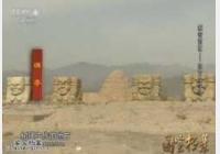 20150815国宝档案视频和笔记:东方金字塔,嵬名元昊,西夏王陵,泰陵