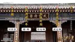 20150820国宝档案视频和笔记:靖难之役,朱高煦,朱瞻基,朱棣