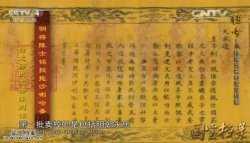 20150824国宝档案视频和笔记:罗振玉,内阁大库,张之洞,国子监