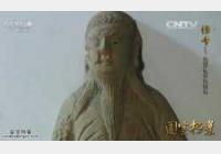 20150825国宝档案视频和笔记:关羽大意失荆州,宋泥质红陶关公塑像