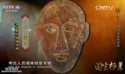20150826国宝档案视频和笔记:秦家山二号墓,玉覆面,缀玉覆面