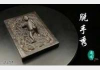 马未都脱口秀《都嘟》第82期:清代二十四孝故事压石,五福,孝道