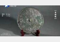 20150820华豫之门视频和笔记:青铜镜,背光,脱口,垂釉,郎廷极,玉韘