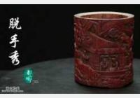 马未都脱口秀《都嘟》第87期:清朝初年竹笔筒,卷棚式,乔布斯,讲演