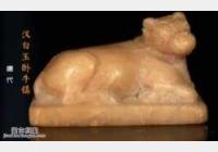 20150926收藏马未都视频和笔记:玉銙,金石学,巧雕,透雕,五牛图