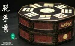 马未都脱口秀《都嘟》第91期:清代山西地区八卦盒,看相,阴阳鱼