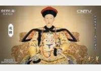 20151010国宝档案视频和笔记:香妃,浴德堂,容妃,武英殿,葛木巴尔