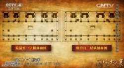 20151012国宝档案视频和笔记:探秘紫禁城,乾清宫里的二十七张床