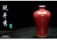 马未都脱口秀《都嘟》第94期:雍正乾隆年间霁红梅瓶,红包,压岁钱