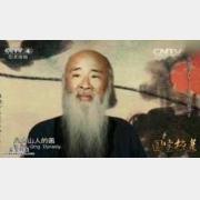 20151014国宝档案视频和笔记:百变张大千,第一仿画高手,石涛