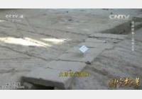 20151020国宝档案视频和笔记:丝路故事,富贵金市,大唐西市博物馆