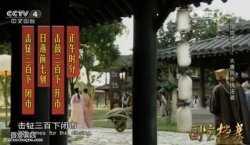 20151021国宝档案视频和笔记:丝路故事,大唐西市执法者,西市署