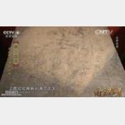 20151024国宝档案视频和笔记:丝路故事,大唐商魂,窦乂,窦家店