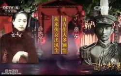 20151029国宝档案视频和笔记:北洋风云,护国战争,蔡锷,小凤仙