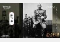 20151031国宝档案视频和笔记:北洋风云,皇姑屯事件,东北易帜