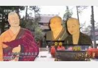 20151104国宝档案视频和笔记:海丝传奇,鉴真东渡,鉴真,荣睿,普照