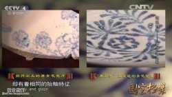 20151106国宝档案视频和笔记:海丝传奇,青花奇遇记,扬子江心镜