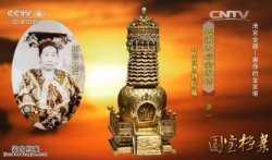 20151116国宝档案视频和笔记:清宫金器,奢侈的金发塔,金发塔,慈禧