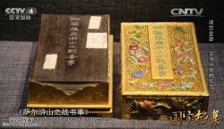 20151117国宝档案视频和笔记:清宫金器,金书匣里的传奇,努尔哈赤