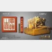 20151118国宝档案视频和笔记:清宫金器,少年天子的宝玺,广运之宝