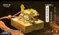 20151119国宝档案视频和笔记:清宫金器,蹭来贵妃金印,瑜贵妃之宝