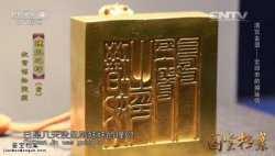 20151120国宝档案视频和笔记:清宫金器,金