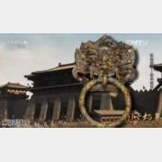 20151124国宝档案视频和笔记:隋墓疑云,奢华铺首,鎏金铜铺首