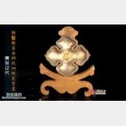 20151121收藏马未都视频和笔记:银槎,锤鍱,炸珠,金花银器,锤錾