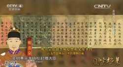 20151201国宝档案视频和笔记:圣旨大观,一品诰命夫人,李从心
