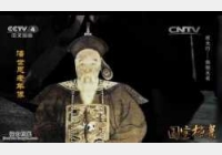 20151205国宝档案视频和笔记:状元行,四朝元老,潘世恩,潘世恩故居